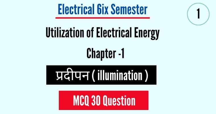 Illumination MCQ 30 Question