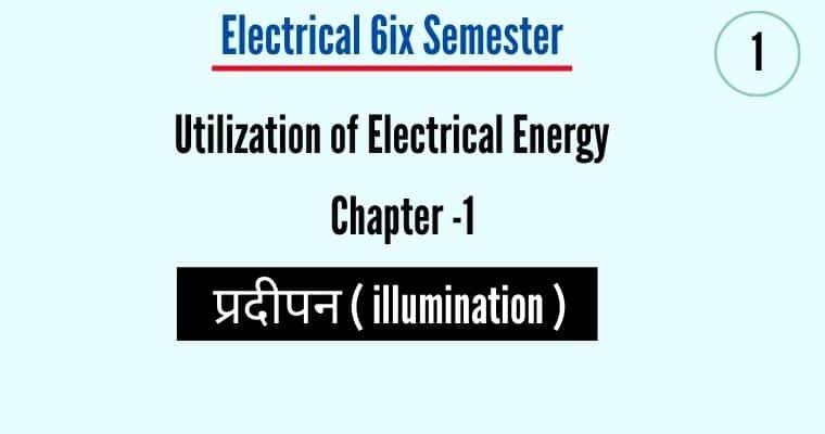 illumination and ilumination flux