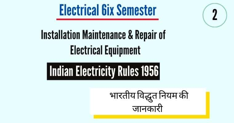 indian electricity rules 1956