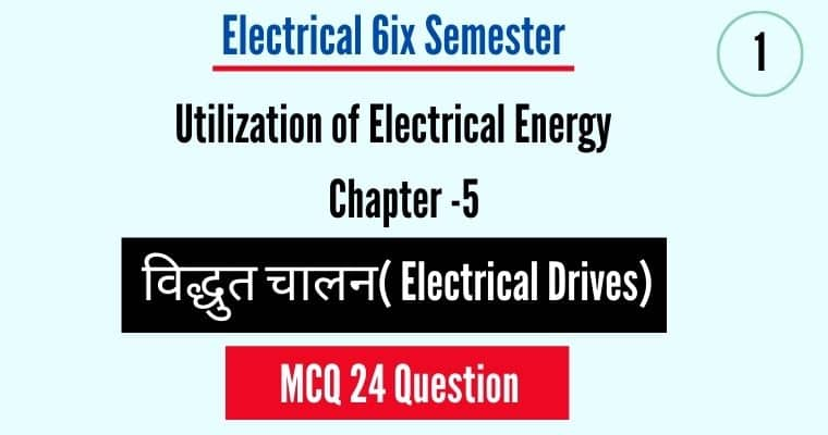 Electric Drives MCQ Pdf