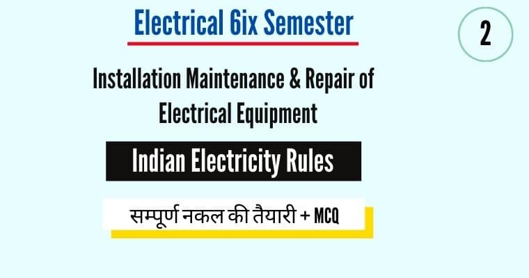 indian electricity rules mcq